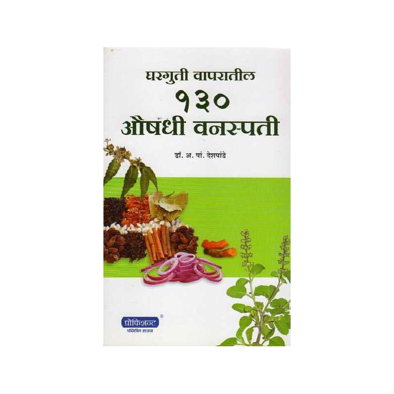 घरगुती वापरातील १३० औषधी वनस्पती 130 Aushadhi Vanaspati
