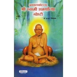 अक्कलकोटच्या श्री स्वामी समर्थांची गोष्ट Goshti Shree Swami Samarthanchya