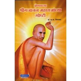 शेगावच्या श्री गजानन महाराजांच्या गोष्ट Goshti Shree Gajanan Maharajanchya