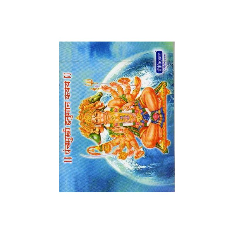 पंचमुखी हनुमान कवच Shree Panchamukhi Hanuman Kavach