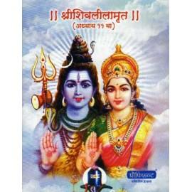 श्री शिवलीलामृत Shree Shivalilamrut Adhaya 11