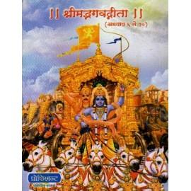 श्रीमद्भगवद्गीता Shreemad Bhagvadgita Bhag 6 to 10