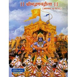 श्रीमद्भगवद्गीता Shreemad Bhagvadgita Bhag 16 to 18