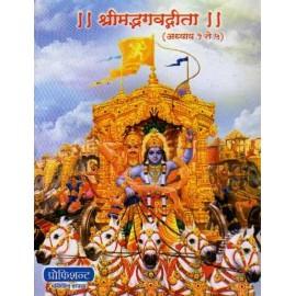 श्रीमद्भगवद्गीता Shreemad Bhagvadgita Bhag 1 to 5
