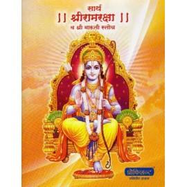 श्रीरामरक्षा व मारुती स्तोत्र Shree Sartha Ramraksha
