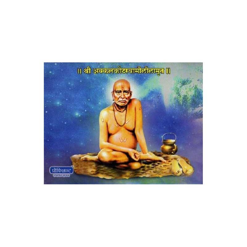 श्री अक्कलकोटस्वामीलीलामृत Shree Akkalkot swami Lilamruat
