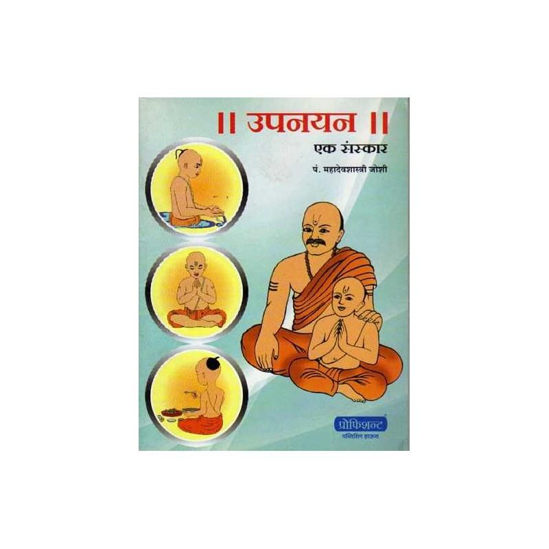 उपनयन - एक संस्कार Upanayan Ek Sanskara