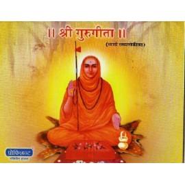 श्री गुरुगीता Shree Gurugeeta
