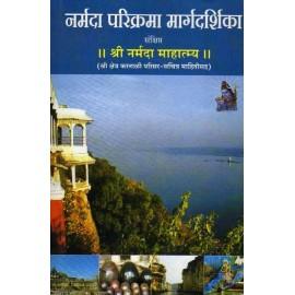 नर्मदा परीक्रमा मार्गदर्शिका Narmada Parikrama Margdarshan