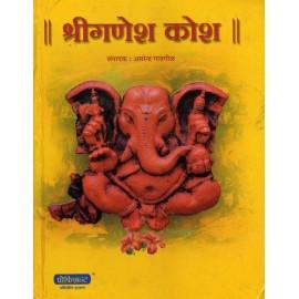 श्रीगणेश कोष Shri Ganesh Kosh