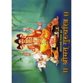 श्रीमत गुरुचरित्र Shree Gurucharitra (wrapper)