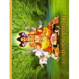 श्री दत्त प्रबोध Shri Datta Prabodh