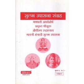 सुलभ उपासना संग्रह Sulabh Upasana Sangrah