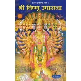 श्री विष्णू उपासना Shree Vishnu Upasana