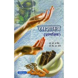 रसशास्त्र (प्रात्यक्षिक) Rasshastra (Pratyakshik)