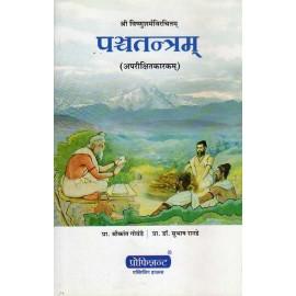पंचतन्त्रम (अपरीक्षितकारकम) Panchatantram (Aparikshitkarkam)