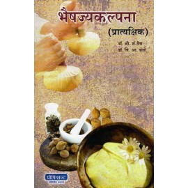 भैषज्यकल्पना (प्रात्यक्षिक) Bhaishajyakalpana Pratyakshik