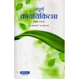 संपूर्ण कायचिकित्सा (भाग १ ते ४) Sampurna Kayachikistya