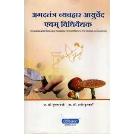 अगदतंत्र व्यवहार आयुर्वेद एवं विधिवैद्यक Agadtantra Vyvahar Ayurved ani Vividhvaiddhak