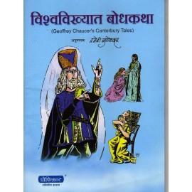 विश्वविख्यात बोधकथा Vishwavikhyat Bodhkatha