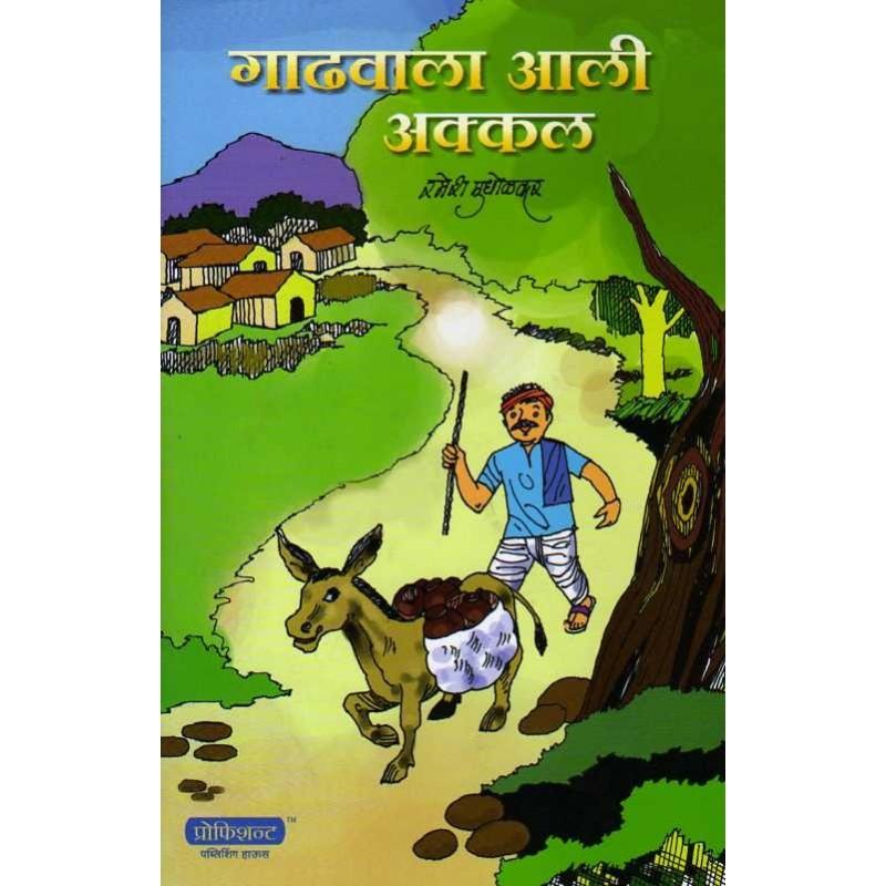 गाढवाला आली अक्कल Gadhavala Aali Akkal