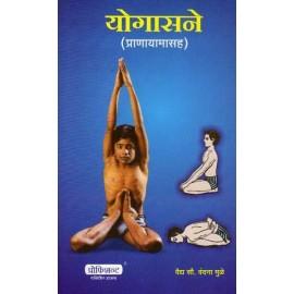 योगासने (प्रनायामासह) Yogasane Pranayamasah