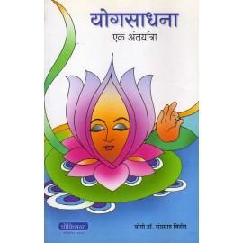 योगसाधना Yogsadhana