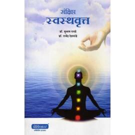 संक्षिप्त स्वस्थवृत्त Sanshikpta Swasthavrutta