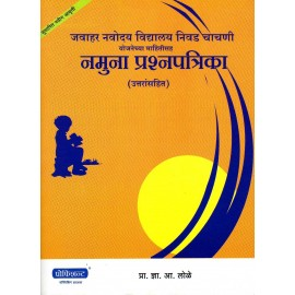 जवाहर नवोदय विद्यालय निवड चाचणी नमुना प्रश्नपत्रिका Jawahar Navoday Vidyalay Nivad Chachni Namuna Prashnapatrika