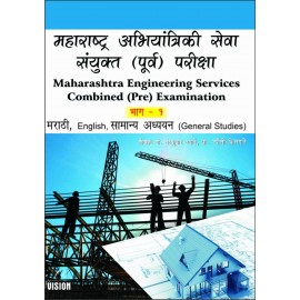 महाराष्ट्र अभियांत्रिकी सेवा संयुक्त (पूर्व) परीक्षा