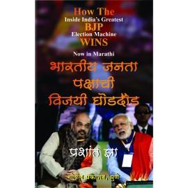 भारतीय जनता पक्षाची विजयी घोडदौड (How the BJP Wins)