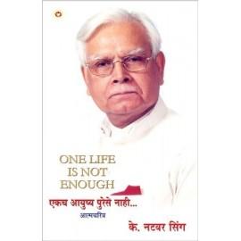 एकच आयुष्य पुरेसे नही One Life is not Enough (Marathi)