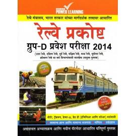 रेल्वे प्रकोष्ठ ग्रुप - D प्रवेश परीक्षा 2014