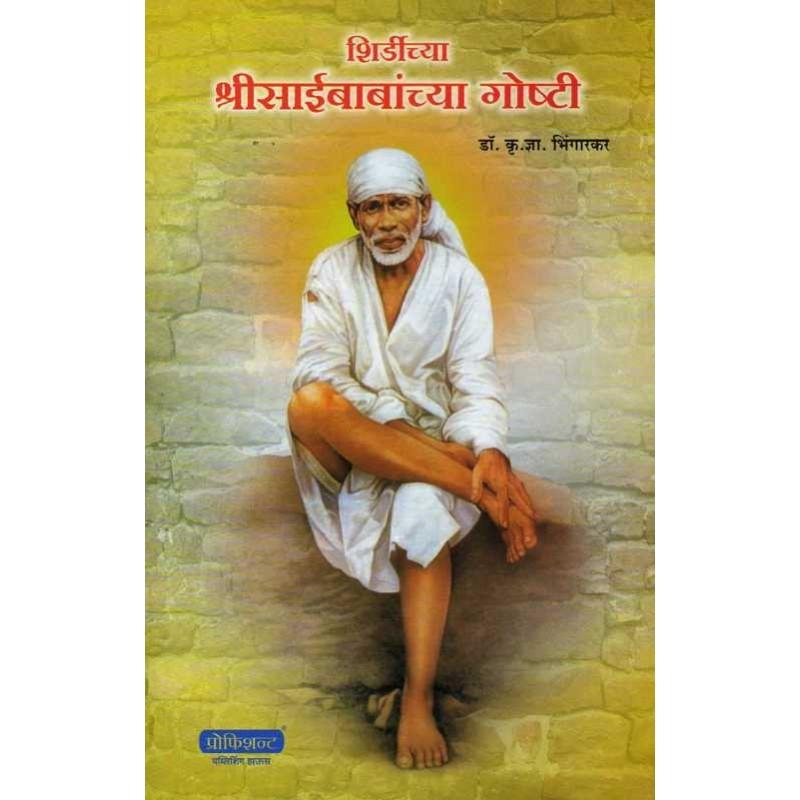शिर्डीच्या श्री साईबाबांची गोष्ट Goshti Shree Saibabanchya