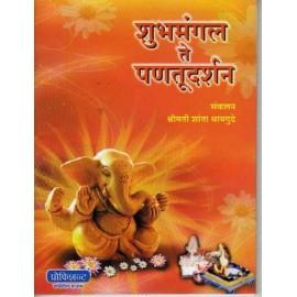 शुभमंगल ते पणतूदर्शन Shubhamangal Te Pantudarshan