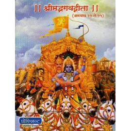 श्रीमद्भगवद्गीता Shreemad Bhagvadgita Bhag 11 to 15
