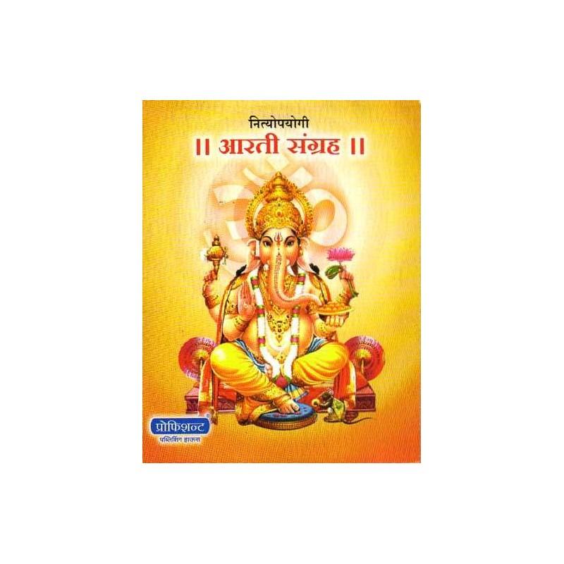 आरती संग्रह Aarti Sangrah