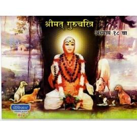 श्रीमत गुरुचरित्र अध्याय 18 Shree Gurucharitra Adhaya 18
