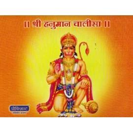 श्री हनुमान चालीसा Hanuman Chalisa