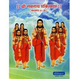 श्री नवनाथ भक्तिसार Shree Navanath Bhaktisar Adhaya 40