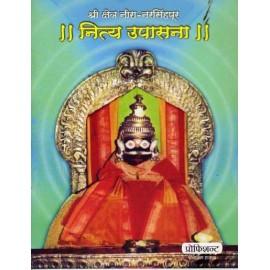 श्री क्षेत्र नीरा-नरसिंहपूर नित्य उपासना Nityaupasana