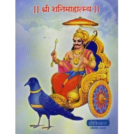श्री शनिमाहात्म्य Shree Shanimahatmya