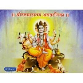 श्रीदत्तमाहात्म्य अवतरणिका Shree Dattamahatma Avtarnika