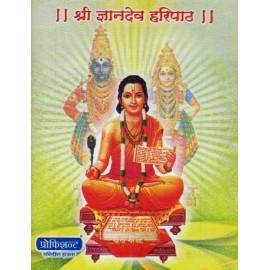 श्री ज्ञानदेव हरिपाठ Shree Dnyandev Haripath