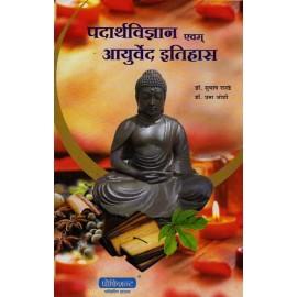 पदार्थविज्ञान एवम आयुर्वेद इतिहास Padarth Vidnyan and Ayurved History