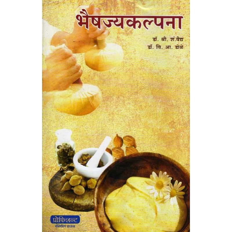भैषज्यकल्पना Bhaishajyakalpana