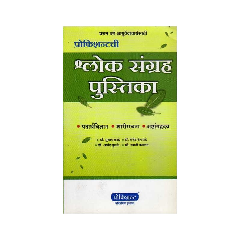 श्लोक संग्रह पुस्तिका Shloksangraha Pustika
