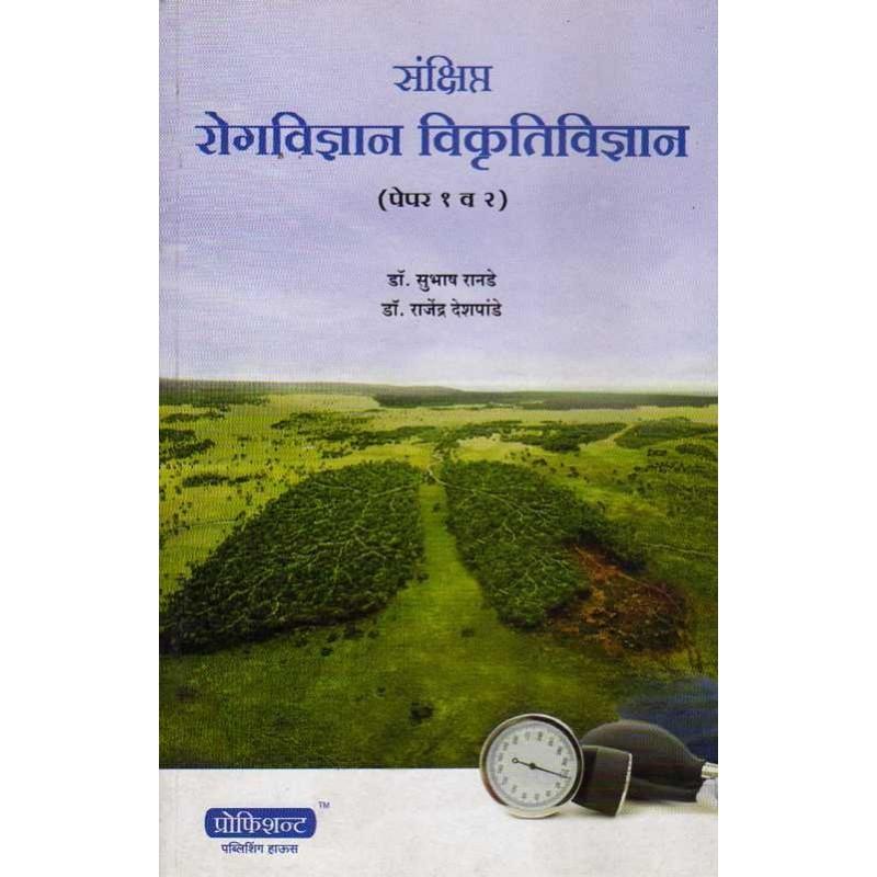 संक्षिप्त रोगविज्ञान विकृतिविज्ञान Sanshikpta Rogvidnyan Vikrutividnyan