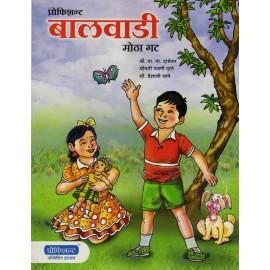 प्रोफिशन्ट बालवाडी Balwadi Motha Gat