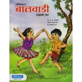 प्रोफिशन्ट बालवाडी Balwadi Lahan Gat